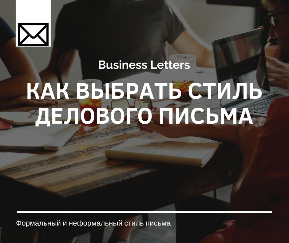 Стиль письма