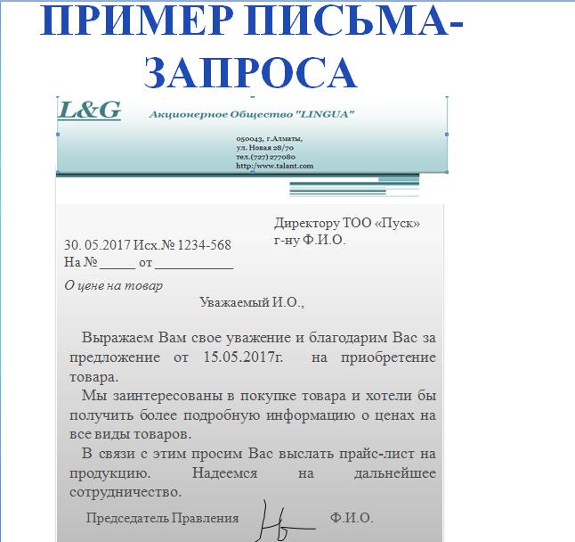 Образец письма запроса