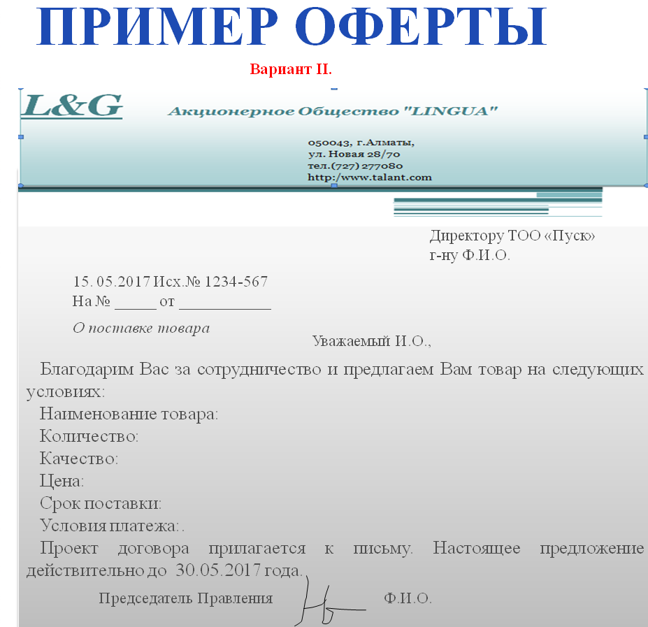 Письмо образец оферты