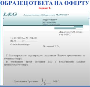Письмо образец ответа на оферту