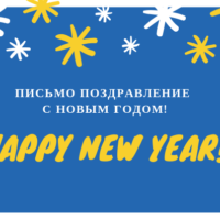 Письмо поздравление с Новым годом